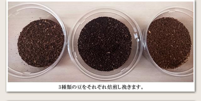 3種類ごとに豆を挽きます