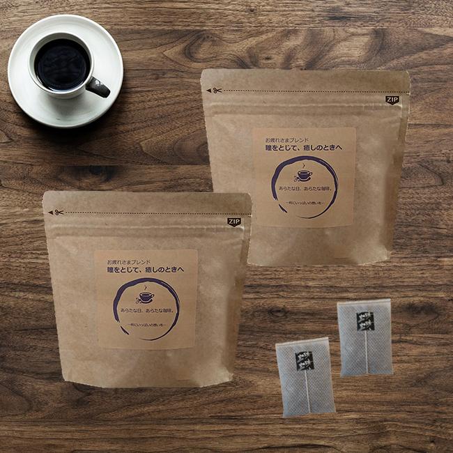 複数杯入りコーヒー袋