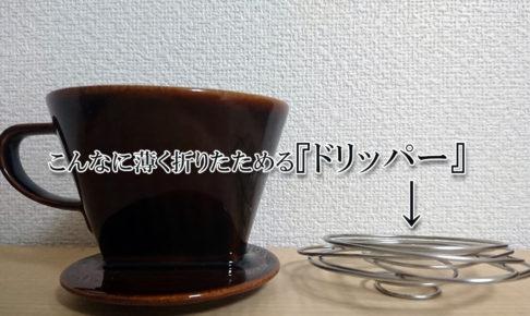 ユニフレームコーヒーバネット