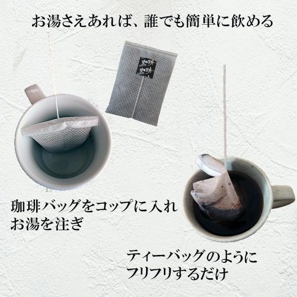 珈琲バッグの上からお湯を注ぐ