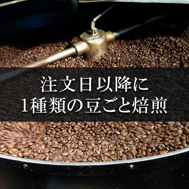 1種類の豆ごと焙煎