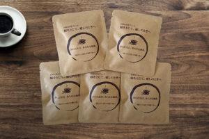 シンプルンなコーヒーパッケージ
