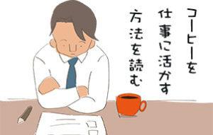 コーヒーを仕事に活かす方法