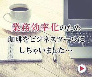 業務効率化ビジネスツールコーヒー