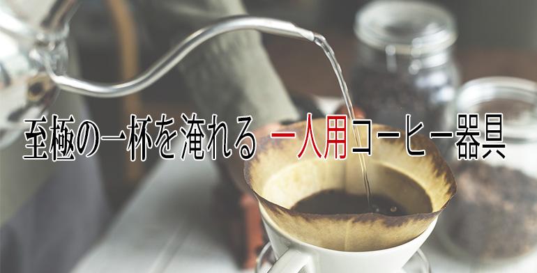 一人用コーヒー器具